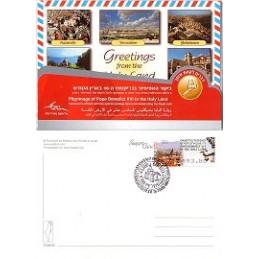 ISRAEL (2009). Papa Benedicto XVI - 001. Postales 3 (14.5)