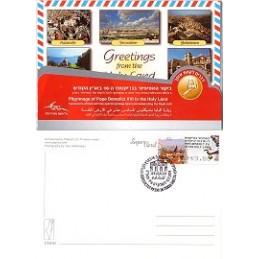 ISRAEL (2009). Papa Benedicto XVI - 001. Postales 3 (12.5)