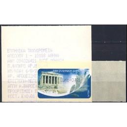 GRECIA (2004). Partenón (1) - negro. ATM nuevo (0,01 EUR)