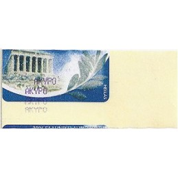 GRECIA (2004). Partenón (1) - violeta. Etiqueta TEST (AKYPO)