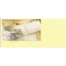 GRECIA (2011). Carta - violeta. Etiqueta TEST (AKYPO)