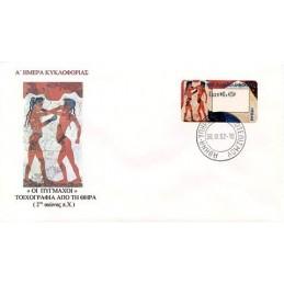 GREECE (2002). Boxing boys...