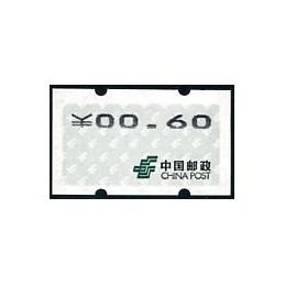CHINA (1999). Post emblem....