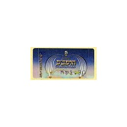 ISRAEL (2005). Maimónides - 001. ATM nuevo