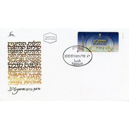 ISRAEL (2005). Maimonides -...