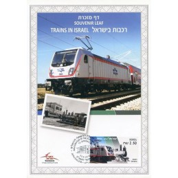 ISRAEL (2018). Trains in...