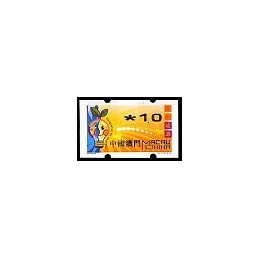 MACAU (2002). Ahorro energía - Nagler. ATM nuevo (x1.0)