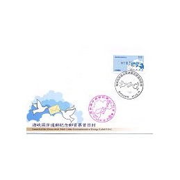 TAIWÁN (2008). Enlace postal - negro. Sobre P.D. (92)