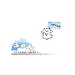 TAIWÁN (2008). Enlace postal - verde. Sobre P.D. (083)