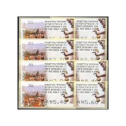 ISRAEL (2009). Papa Benedicto XVI - 010. Serie 8 val.
