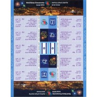 2018. 07. World Stamp Championship - Israel 2018 - MAOR