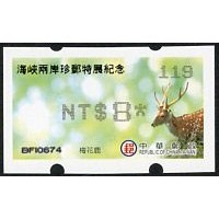 2018. Sika deer - Cross-strait Rare Stamps Exhibition