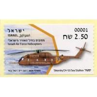 2020. 05. IAF Helicopters (5) - Sikorsky CH-53 Sea Stallion