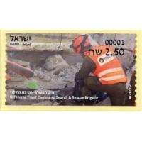 2021. 08. IDF Home Front Command Search & Rescue Brigade