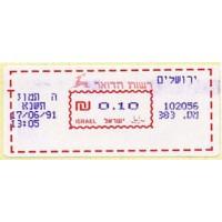 1991 - ... MASSAD / MAOR stamps